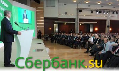 Ежегодное заседание акционеров Сбербанка