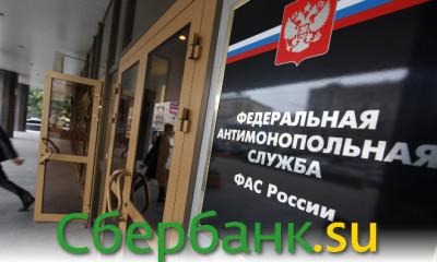 """ФАС разрешил Сбербанку покупку доли в """"Яндекс.Деньги"""""""