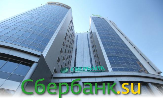 Государство главный акционер и учредитель Сбербанка