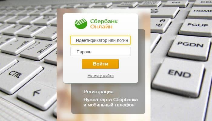 как узнать идентификатор сбербанк онлайн