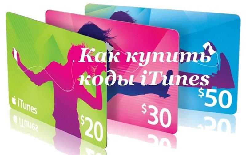 Как оплатить iTunes через Сбербанк Онлайн