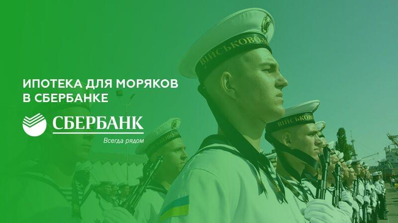 Кредит на жилье для моряков от Сбербанка - условия и процентная ставка