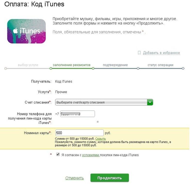 коды App Store и iTunes через Сбербанк Онлайн
