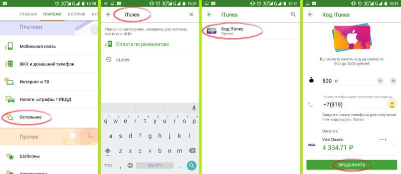 Порядок приобретения кодов через мобильное приложения Сбербанка: