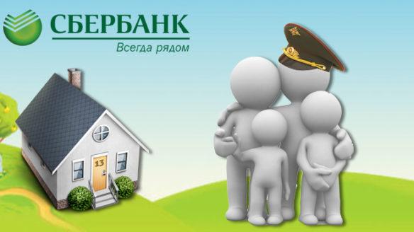 сбербанк ипотека 2020