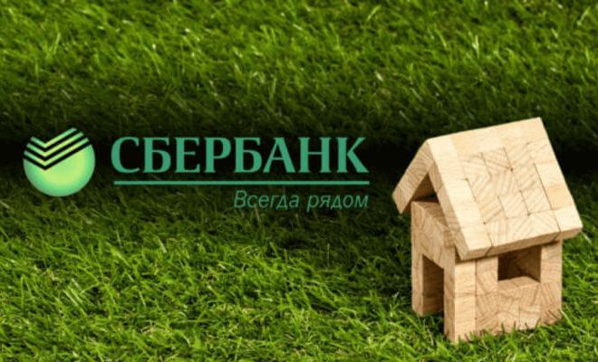 Ипотека Сбербанка на загородный частный дом или дачу с земельным участком: условия: калькулятор и порядок действий при оформлении