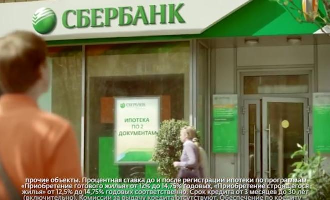 ипотека в сбербанке условия в 2018 году