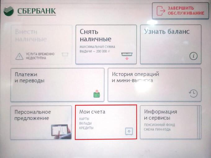 реквизиты сбербанка через банкомат сбербанка