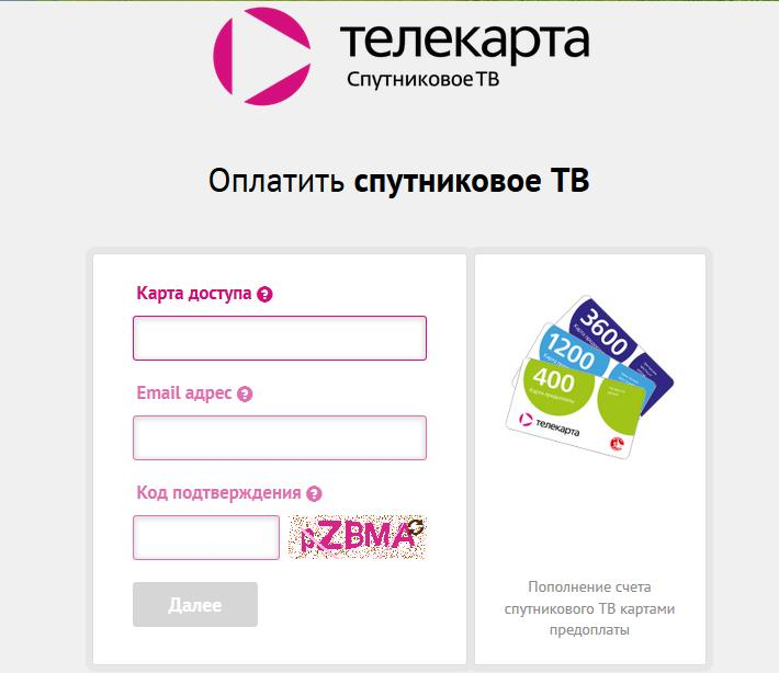 как оплатить тв континент через сбербанк онлайн