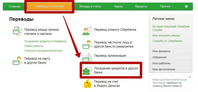 банк хоум кредит как оплатить кредит через сбербанк онлайн