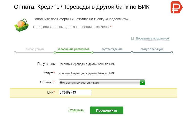 совкомбанк оплатить кредит с карты сбербанка через интернет по номеру