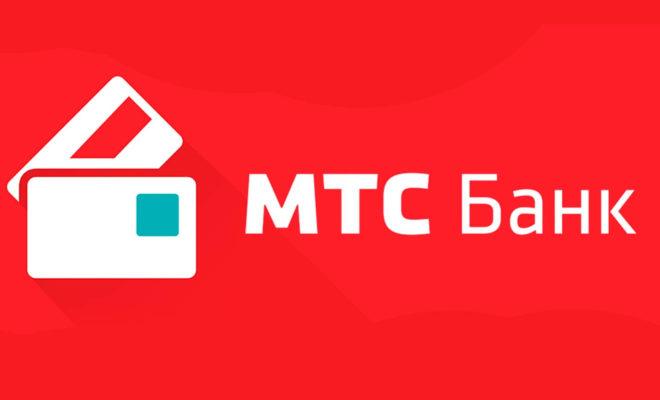 кредит мтс банк онлайн