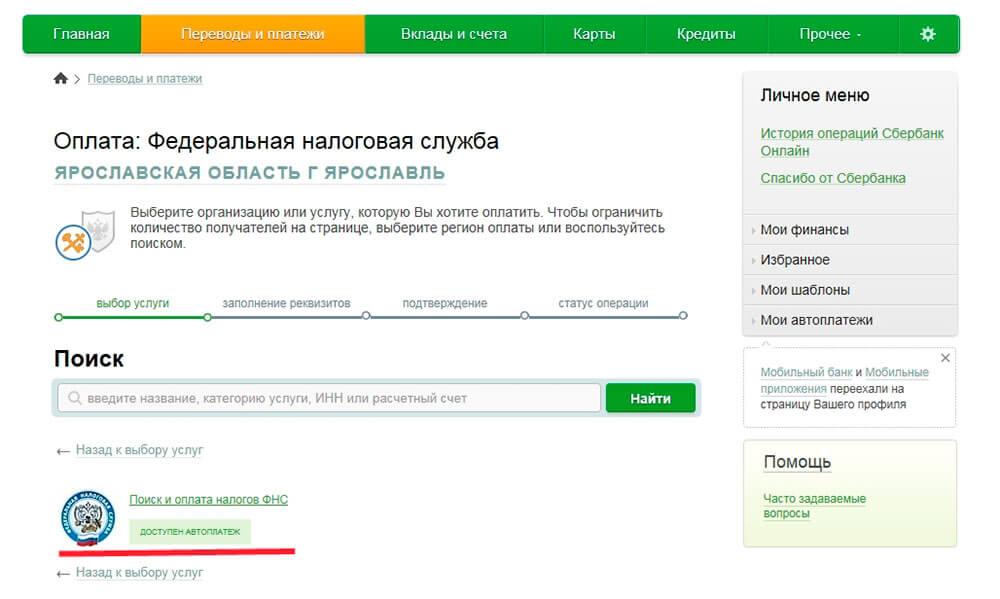 как оплатить налог на машину через сбербанк онлайн