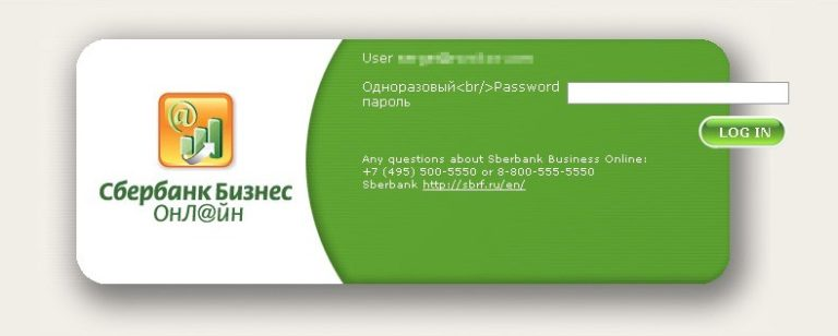 как оплатить жку через сбербанк бизнес онлайн
