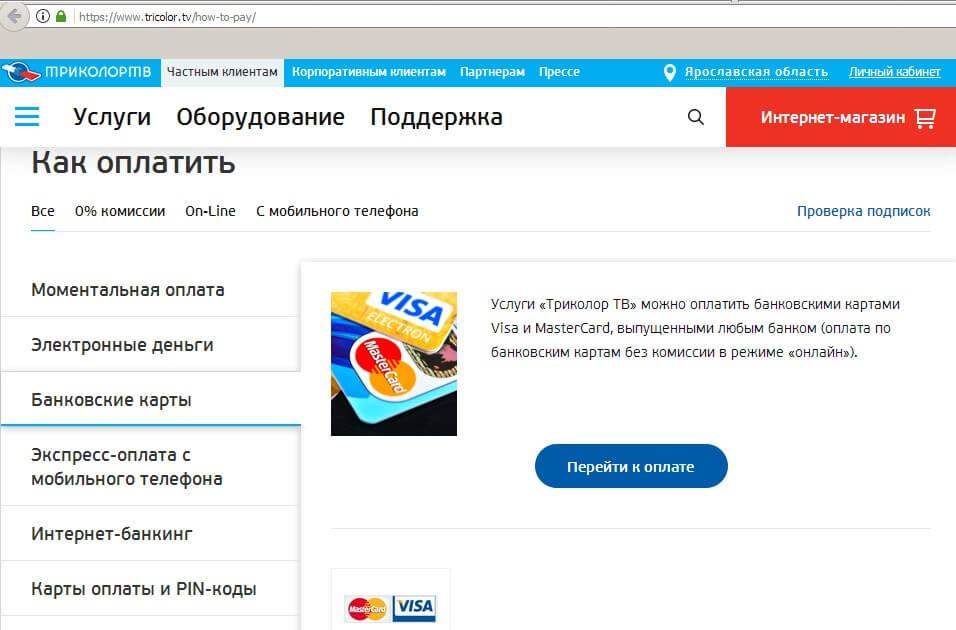 как оплатить триколор через интернет с банковской карты сбербанка