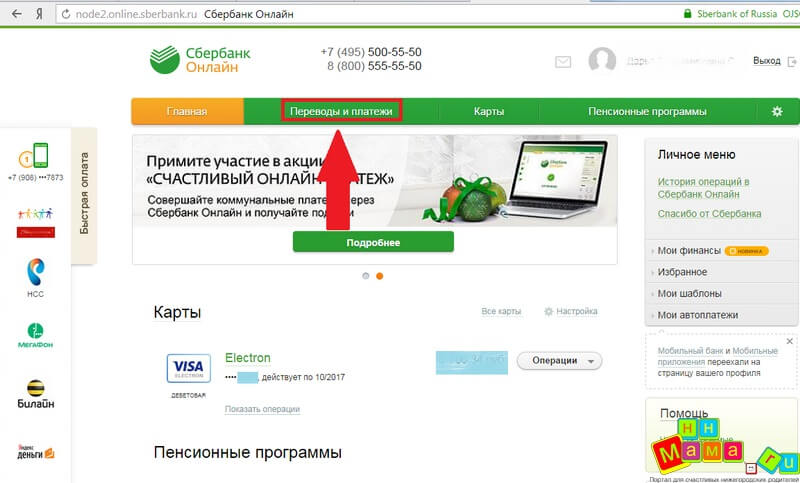 как оплатить за детский сад через сбербанк онлайн