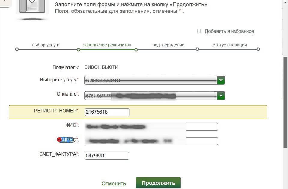 как оплатить заказ эйвон через сбербанк онлайн