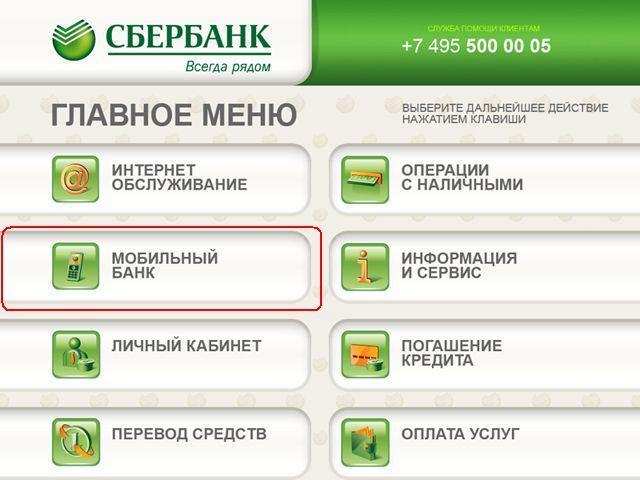 как отключить мобильный банк сбербанка через смс 900