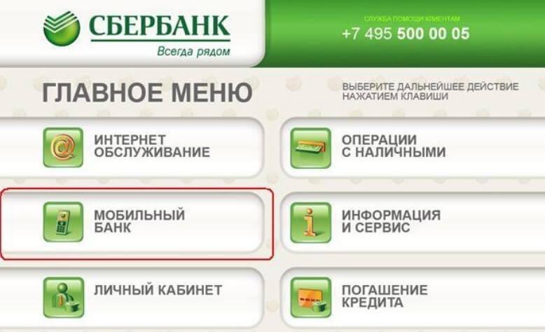 как отключить смс оповещение сбербанка через смс 900 бесплатно