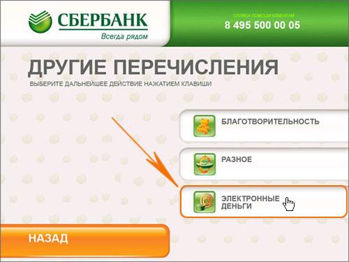 перевод на яндекс деньги через мобильный банк сбербанк