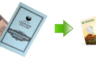 как перевести деньги с книжки на карту сбербанка через интернет онлайн