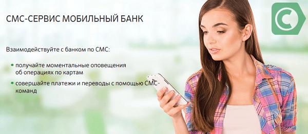 как подключить быстрый платеж сбербанк через смс