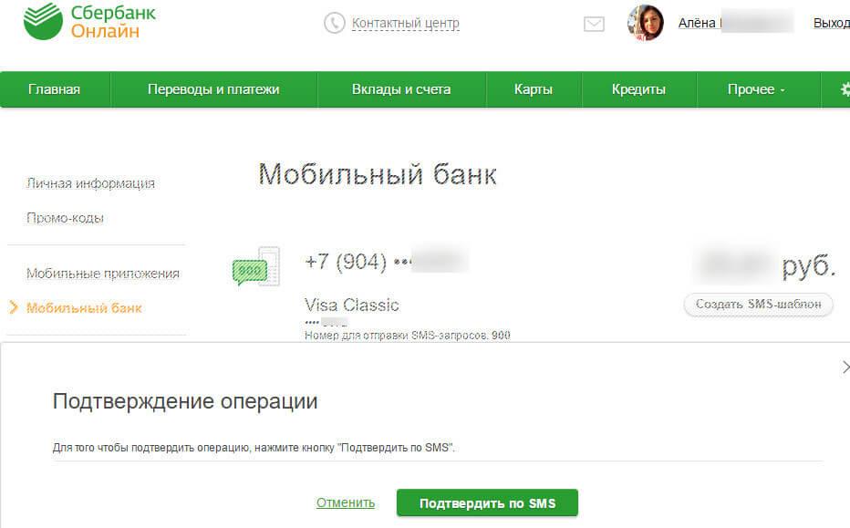 как подключить быстрый платеж в сбербанк онлайн