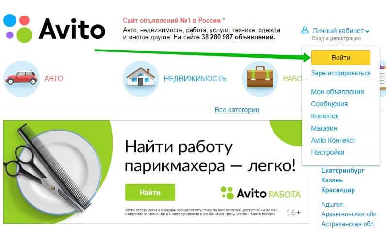 как оплатить объявление на авито через сбербанк