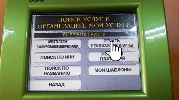 реквизиты карты сбербанка через банкомат