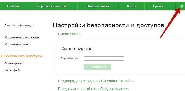 как поменять логин и пароль в личном кабинете сбербанк онлайн