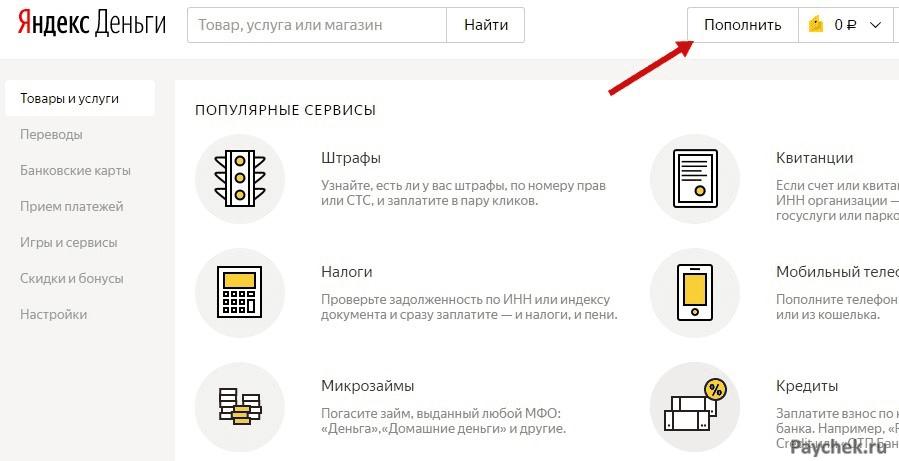 оплата яндекс деньги через сбербанк онлайн