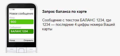 как проверить баланс на карте сбербанка через телефон по смс
