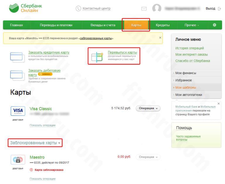 как проверить готова ли карта сбербанка через интернет
