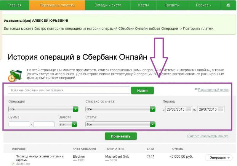 как удалить историю операций в сбербанк онлайн