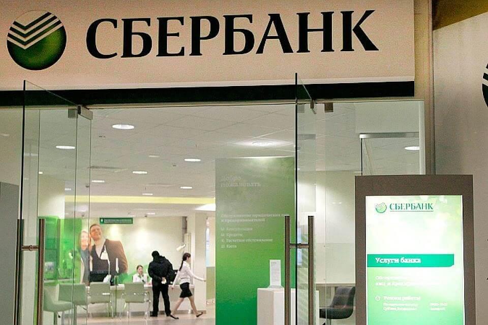 розыск счетов сбербанк онлайн