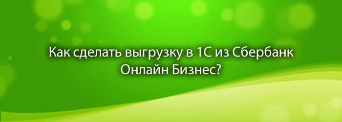 интеграция сбербанк бизнес онлайн и 1с