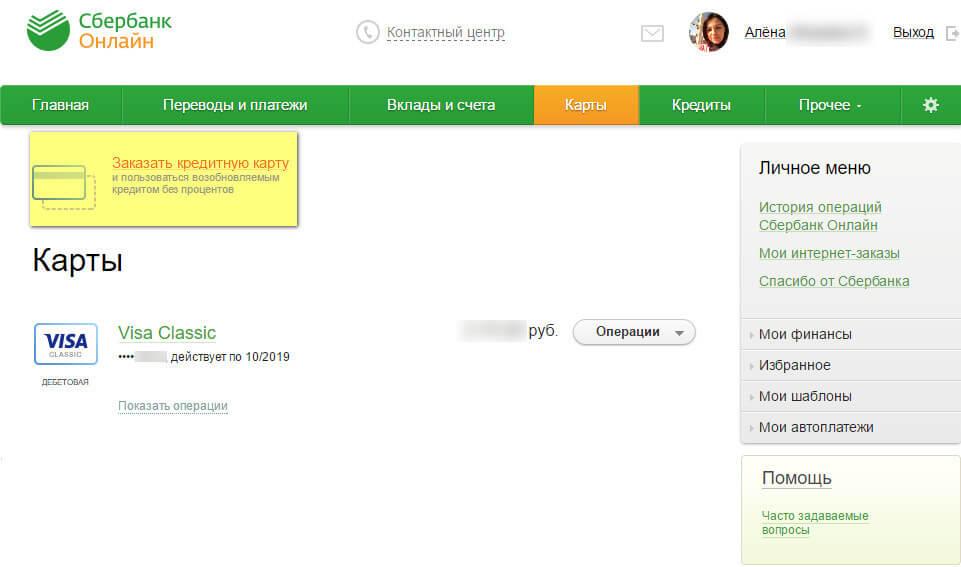 как заказать кредитную карту сбербанка через сбербанк онлайн
