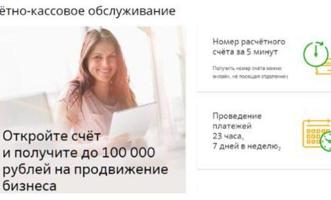 Заявление на закрытие счета в сбербанке бланк