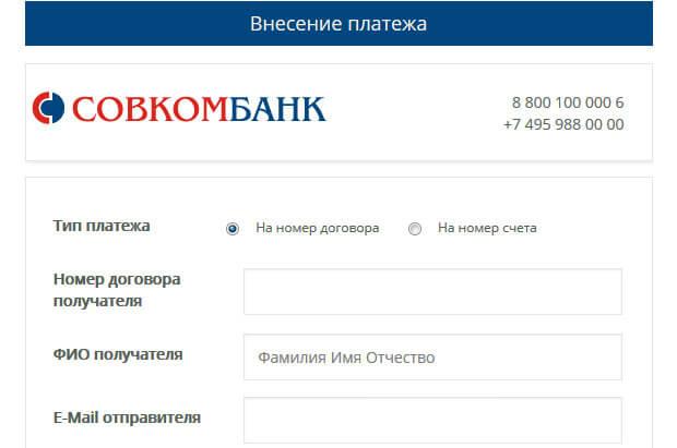 совкомбанк оплатить кредит с карты сбербанка через интернет