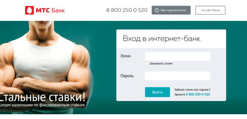 как заплатить кредит в мтс банке через сбербанк онлайн