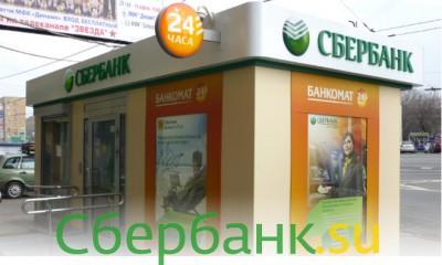Киоск Сбербанк