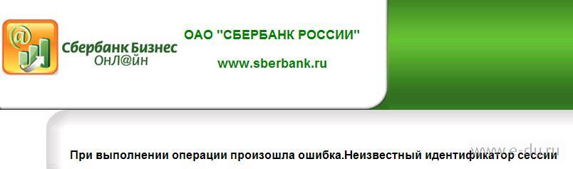 код ошибки 1001 сбербанк онлайн