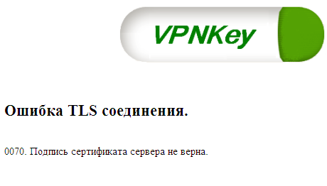 ошибка tls соединения 0100 сбербанк бизнес онлайн что делать