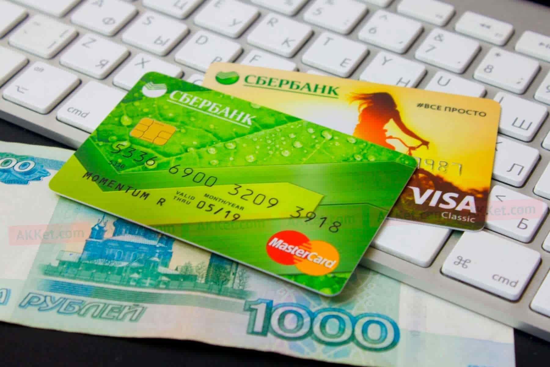 комиссия за перевод с карты сбербанка на карту сбербанка 2020