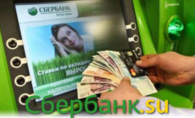 Комиссия по кредитной карте Сбербанка