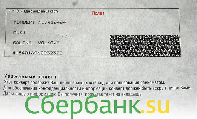 Конверт с ПИН-кодом