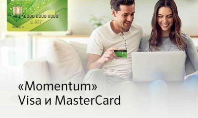 кредитная карат моментум сбербанк