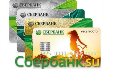 Льготная кредитная карта Сбербанка