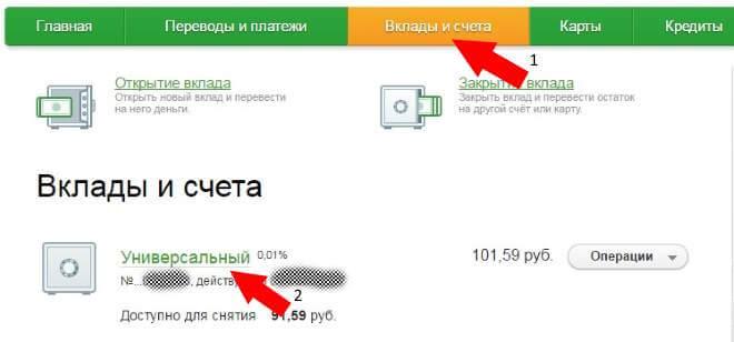 можно ли перевести деньги со сберкнижки на карту сбербанк онлайн