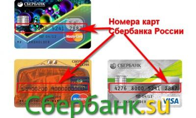 Номера карт Сбербанка России